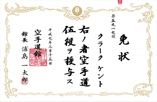Certificate with Seal images