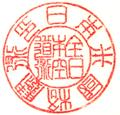 Seal script  School name & Martial Arts Style