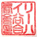 Seal script & Katakana