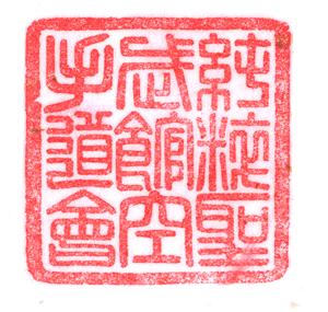 Organization Seal
