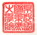 Traditional Seal script