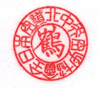 Organization Seal Round S