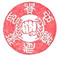 Seal script (Haku-bun) & Logo