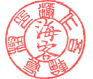 Personal Seal Round Kaikyaku