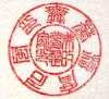 Personal Seal Round Seal script