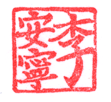 Personal Seal Modern Kanji
