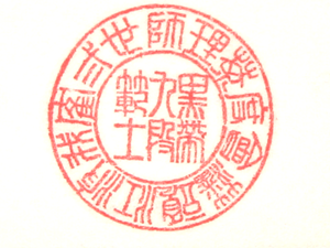 Personal Seal Round