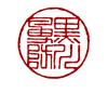 Round seal