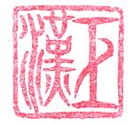 Unique Seal 1
