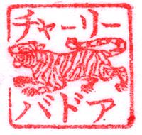 Unique Seal Katakana & Graphic