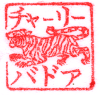 Unique Seal Katakana & Graphic