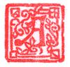 Unique Seal Initial